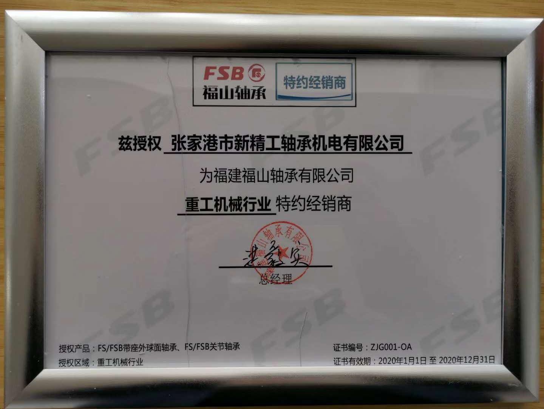 FSB授权书