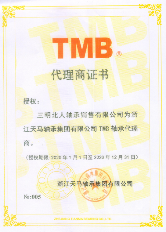 2020TMB授权