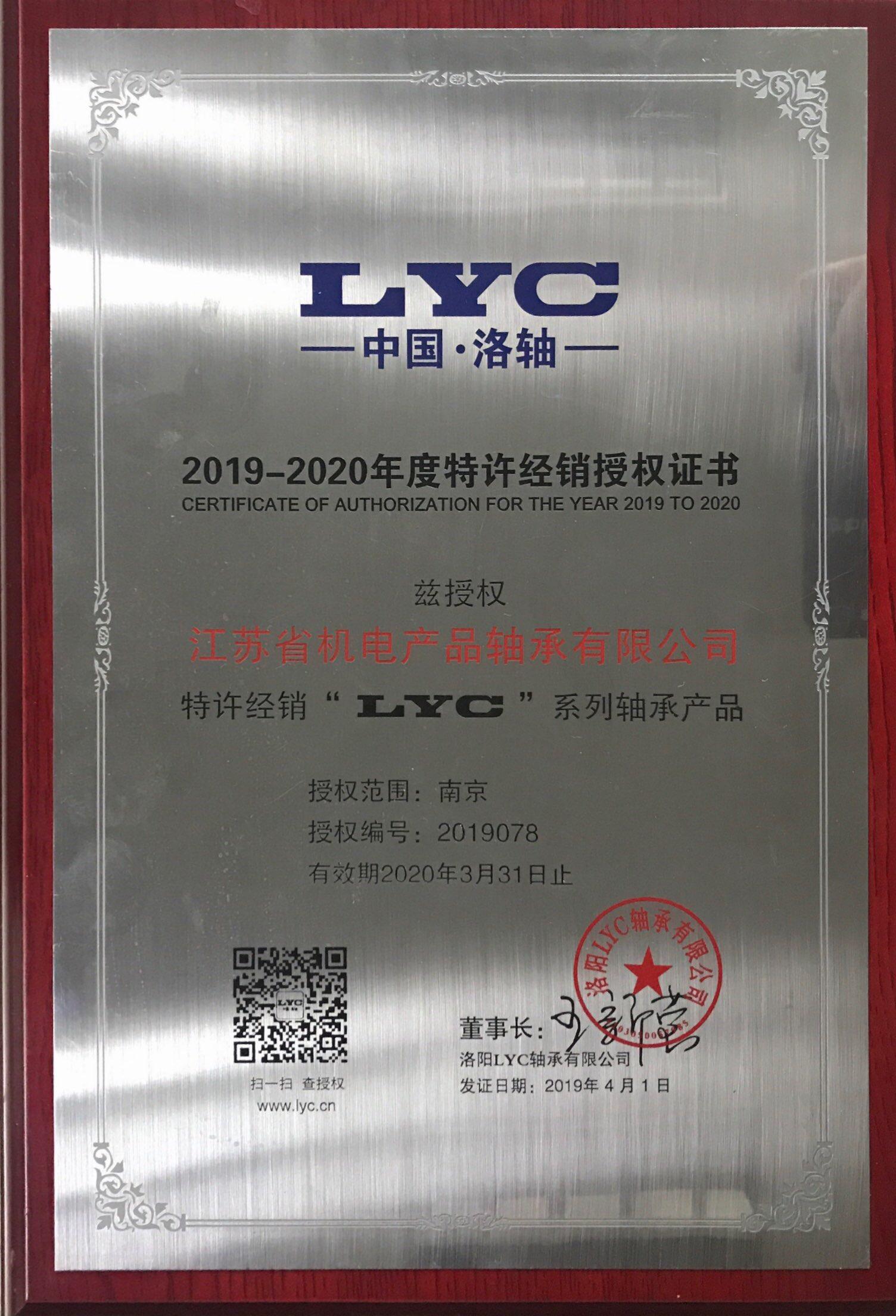 2019-2020LYC授权证书