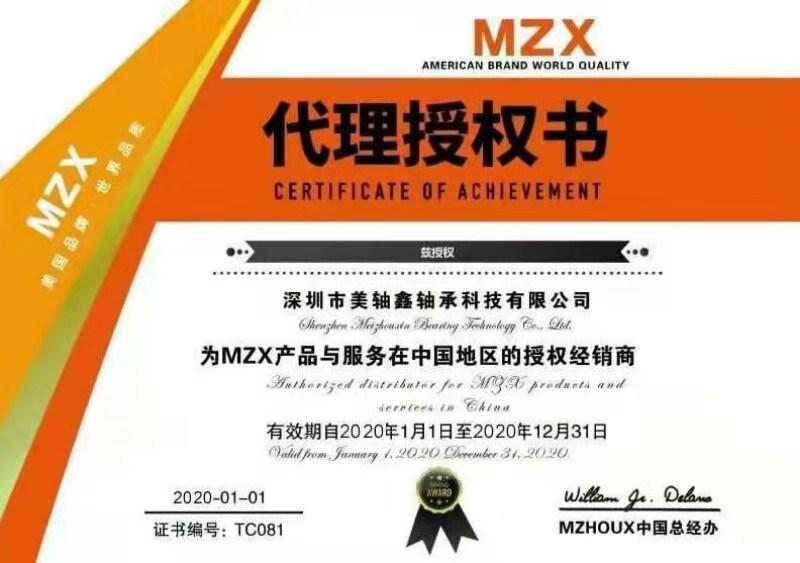 美国MZX授权书2020