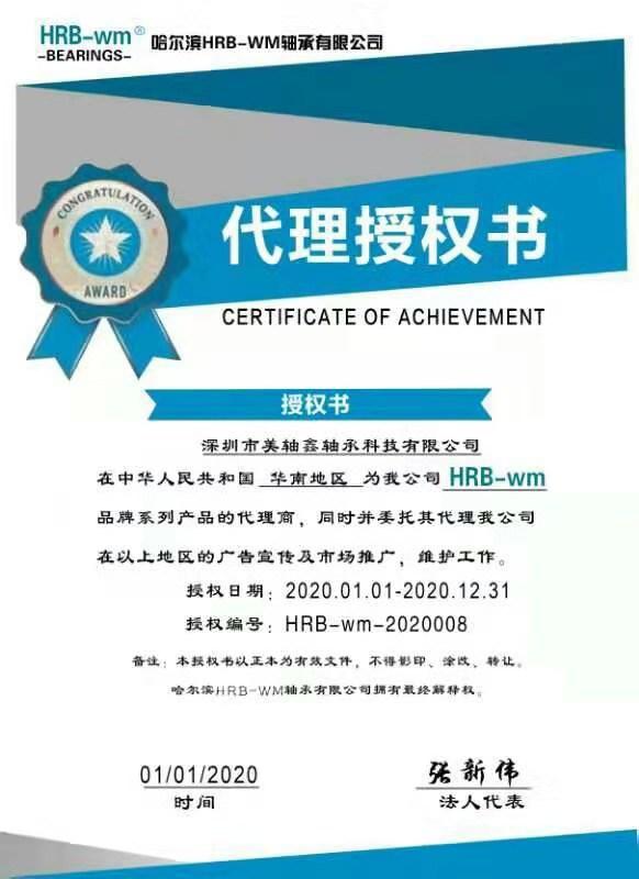 HRB-wm授权证书2020
