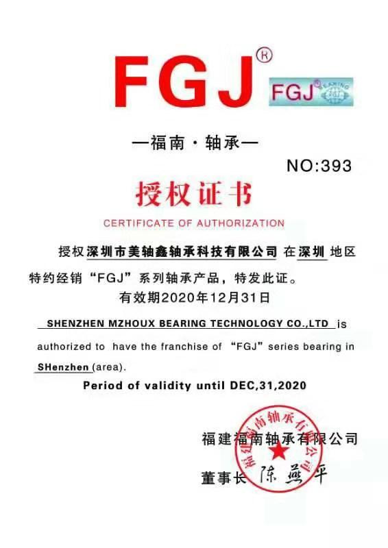 FGJ授权书2020年