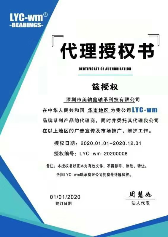 LYC-wm授权证书 2020