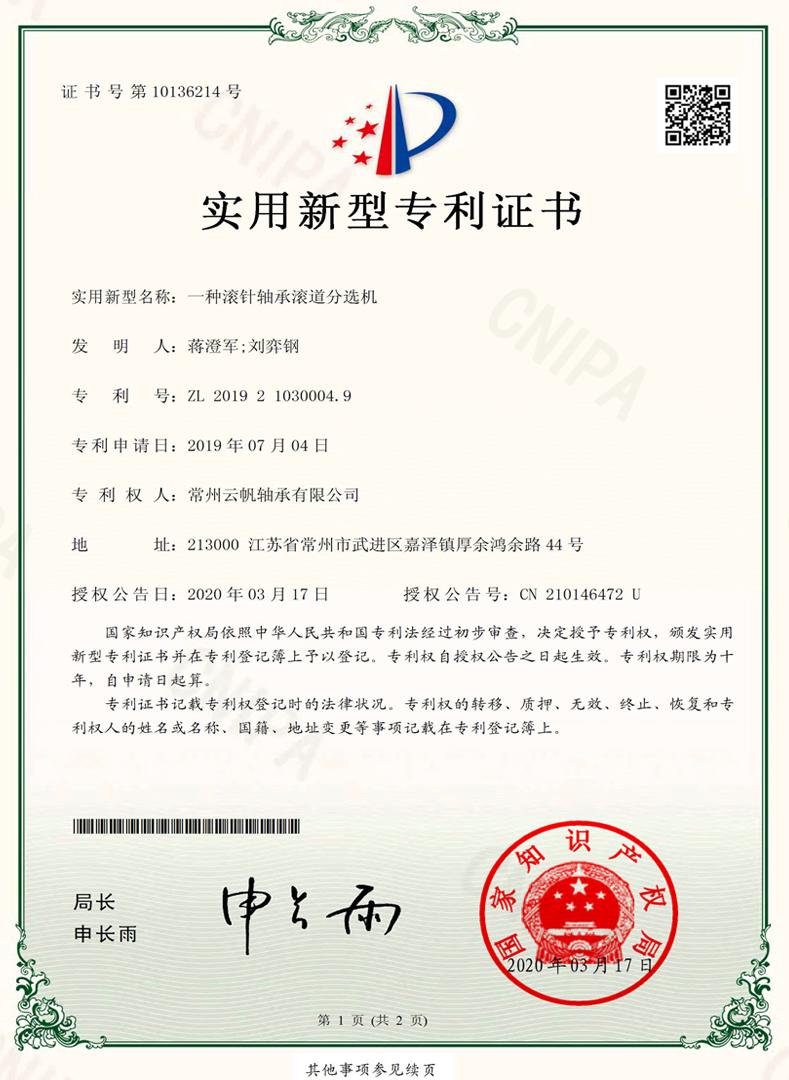 滚针bwinapp最新版滚道分选机新型专利证书