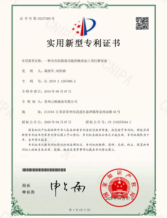 防脱落bwinapp最新版加工打磨设备新型专利证书