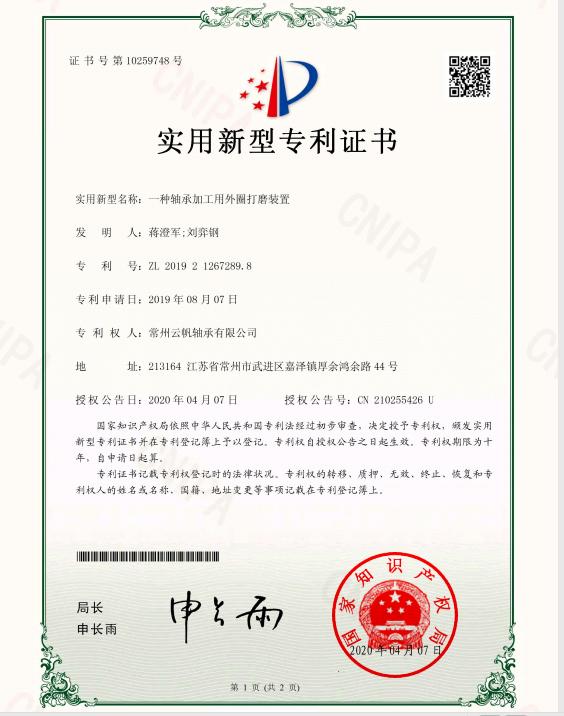bwinapp最新版加工外圈打磨装置新型专利证书