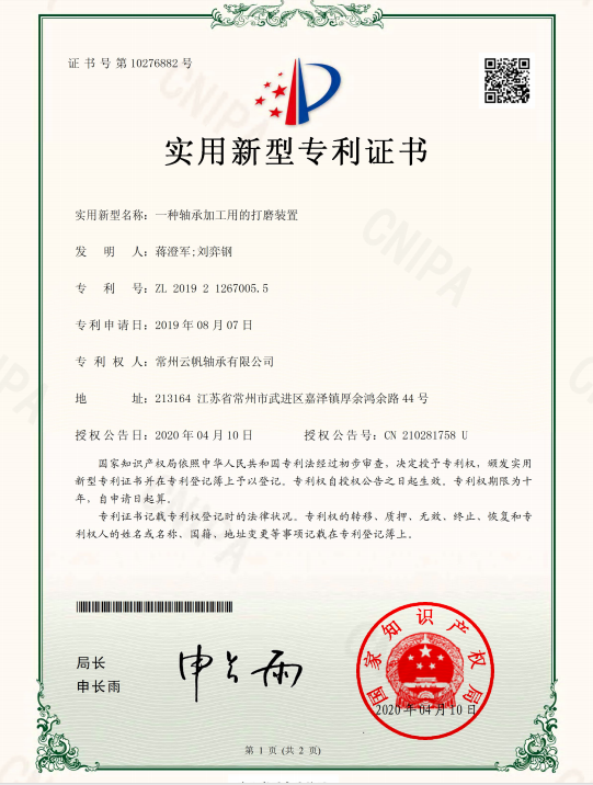 bwinapp最新版加工打磨装置新型专利证书