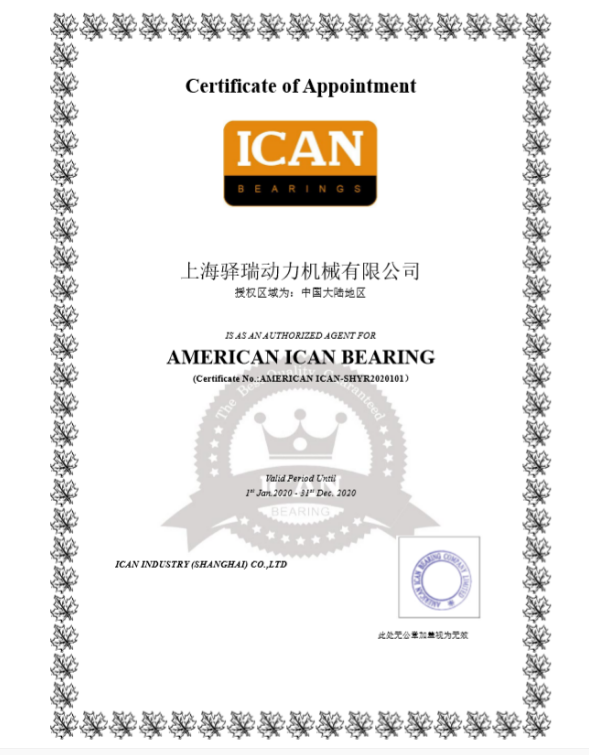 ICAN授权书