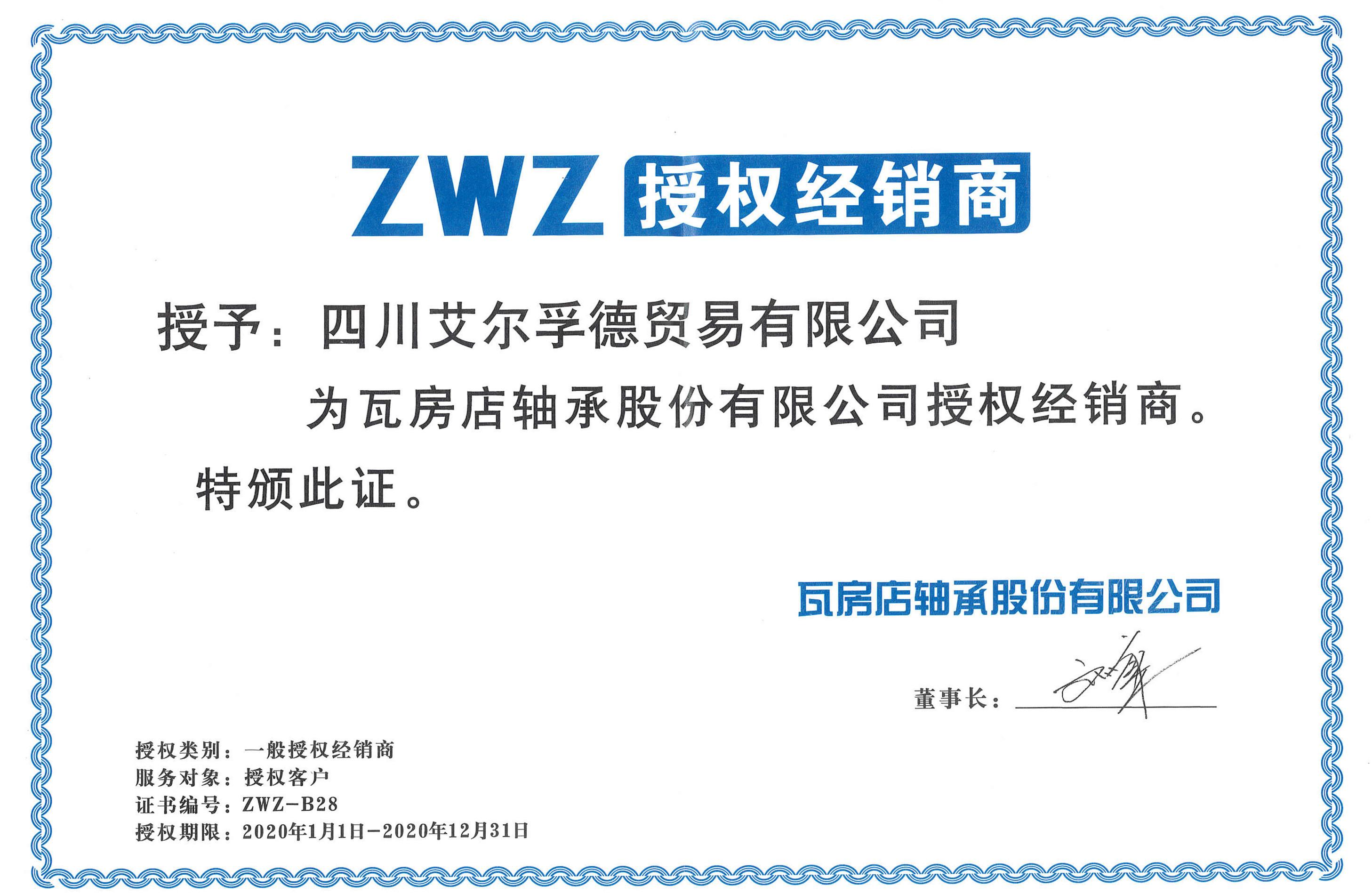 2020年ZWZ授权证书