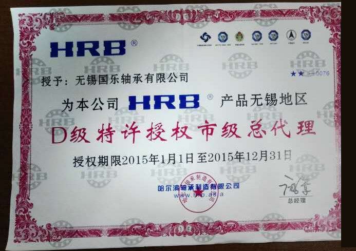 HRB授权书