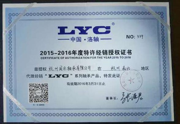 LYC授权书