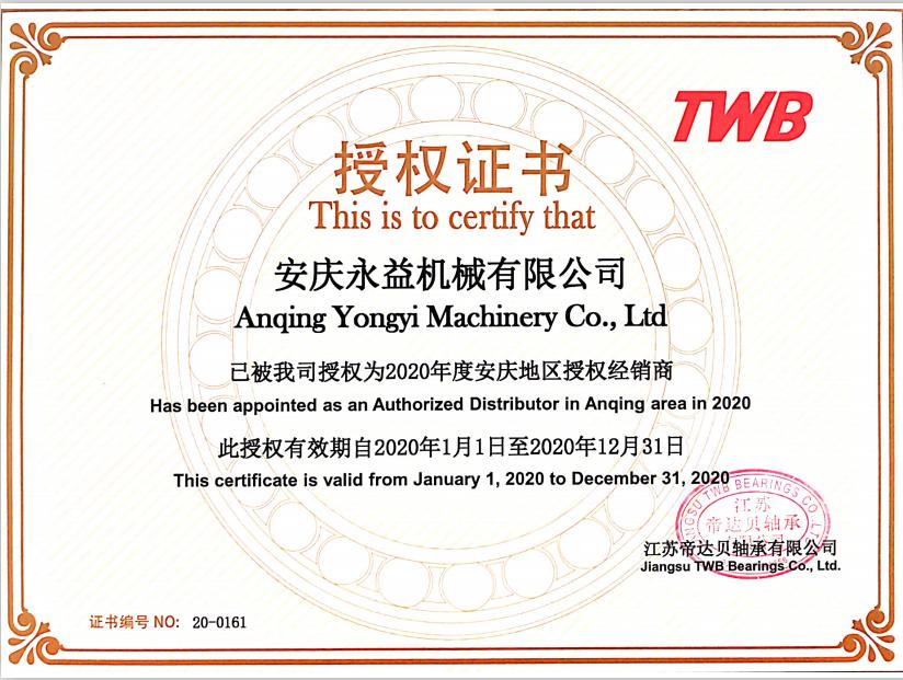 2020年TWB证书