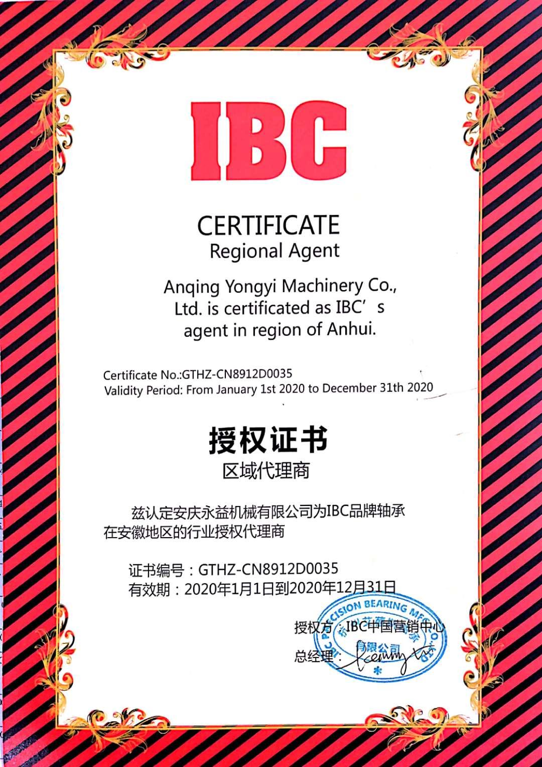 2020年IBC证书