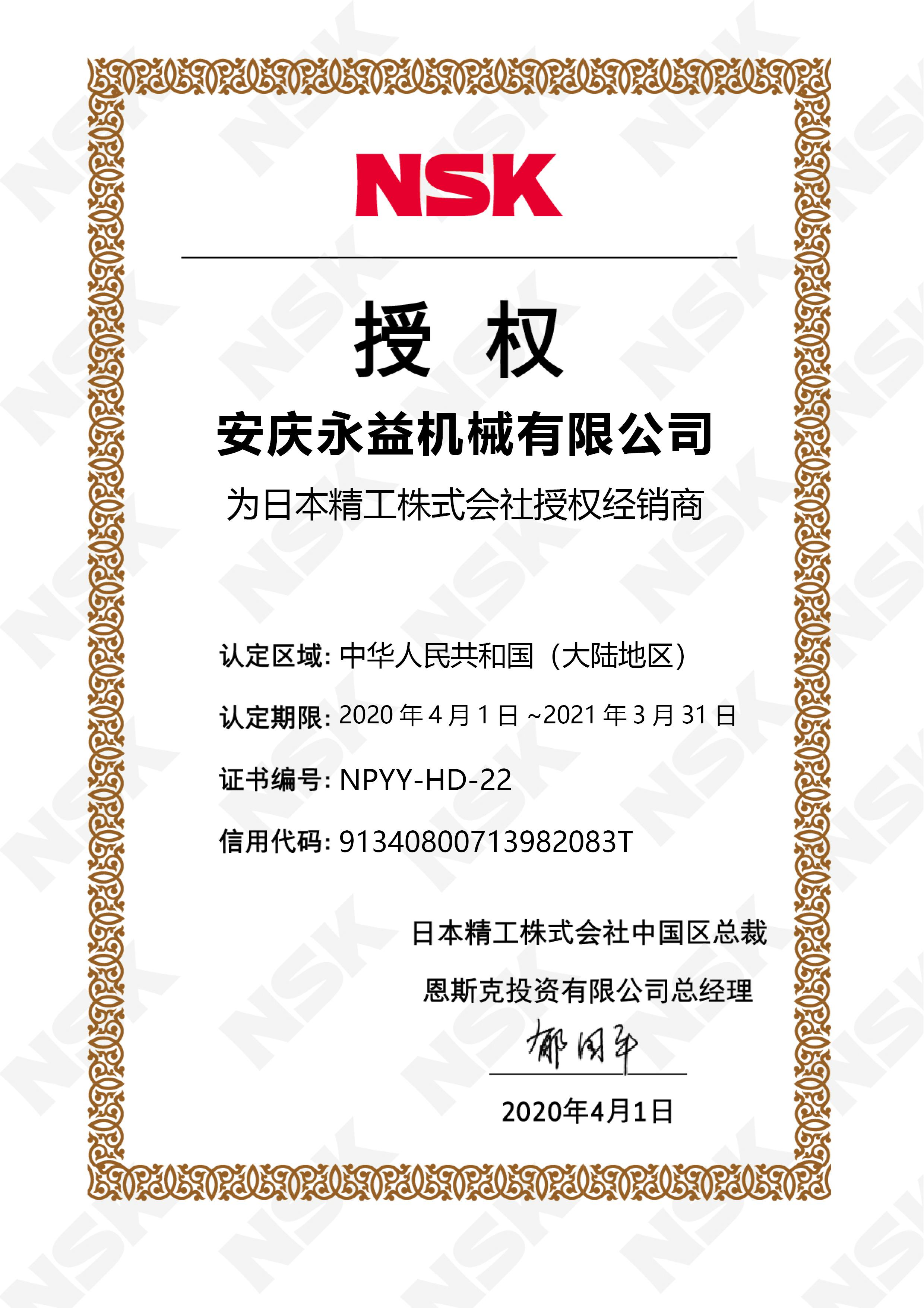 2020年NSK证书