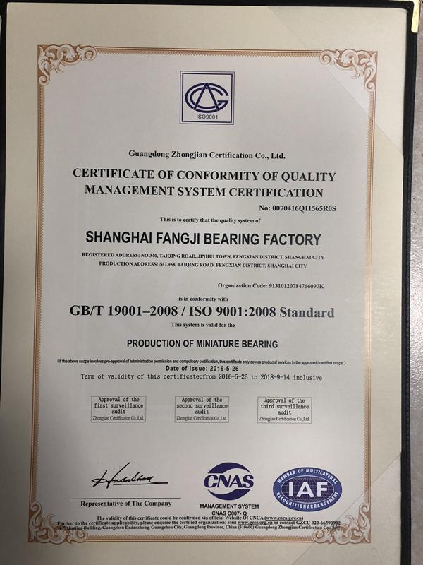 质量管理系证书中文