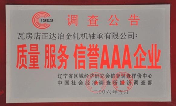 信誉企业证书