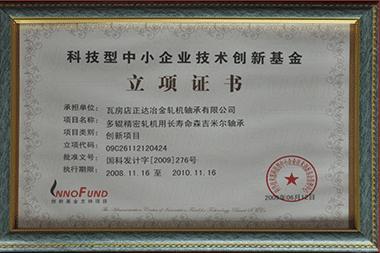 技术创新证书