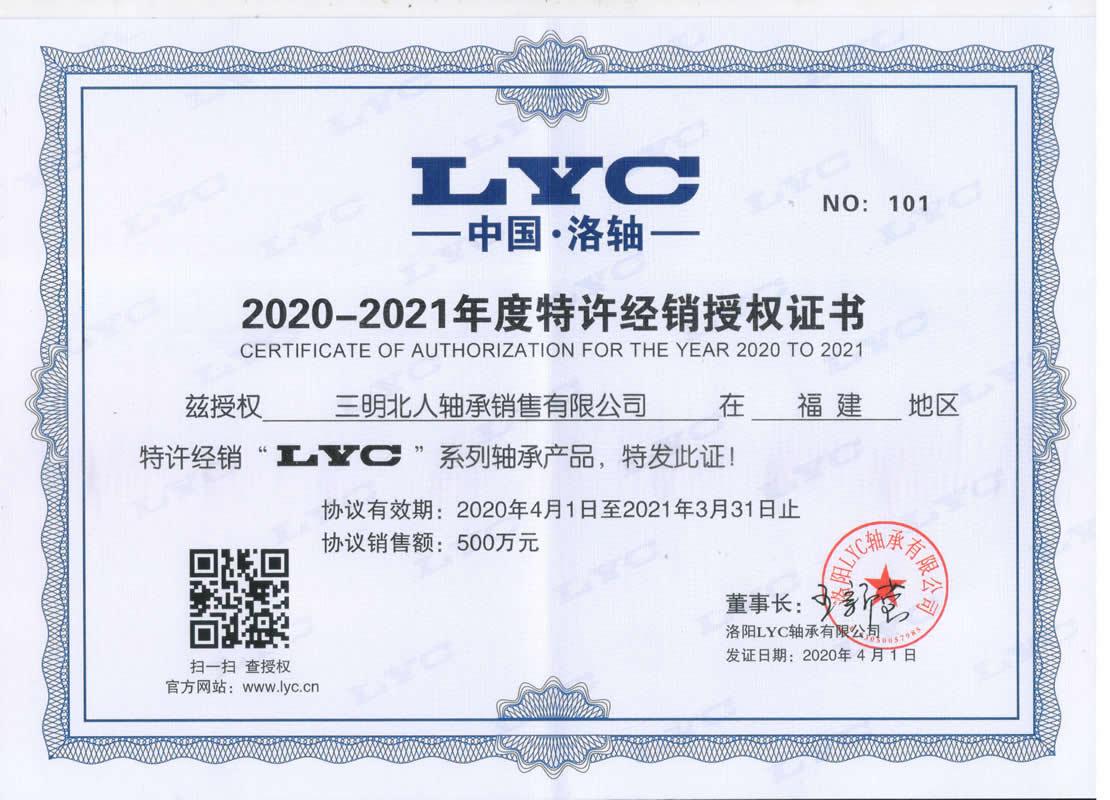 """三明北人荣获""""LYC""""2020-2021年度经销授权书"""