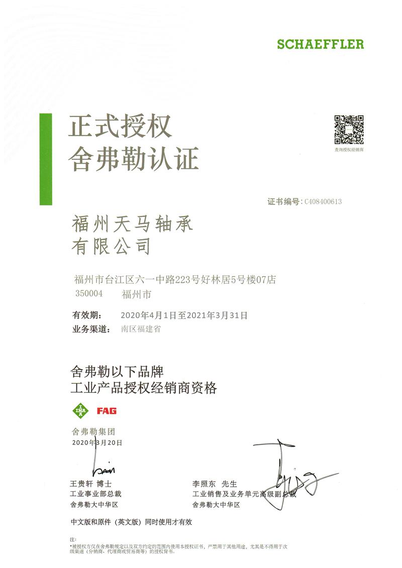 福州天马荣获舍弗勒正式授权-中文版