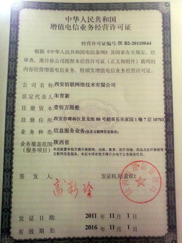 电信增值营业许可证