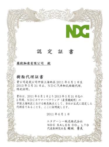 NDC代理证书
