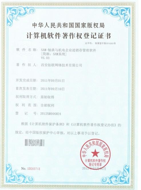 SAM软件著作权登记证书