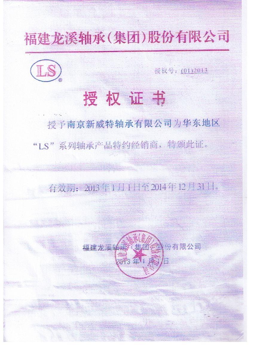 LS授权证书
