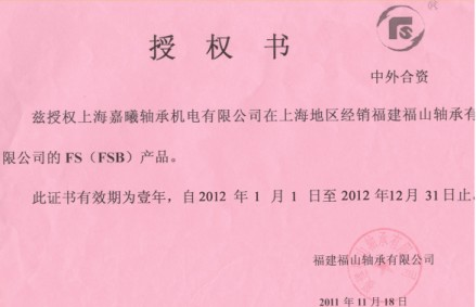 FSB证书