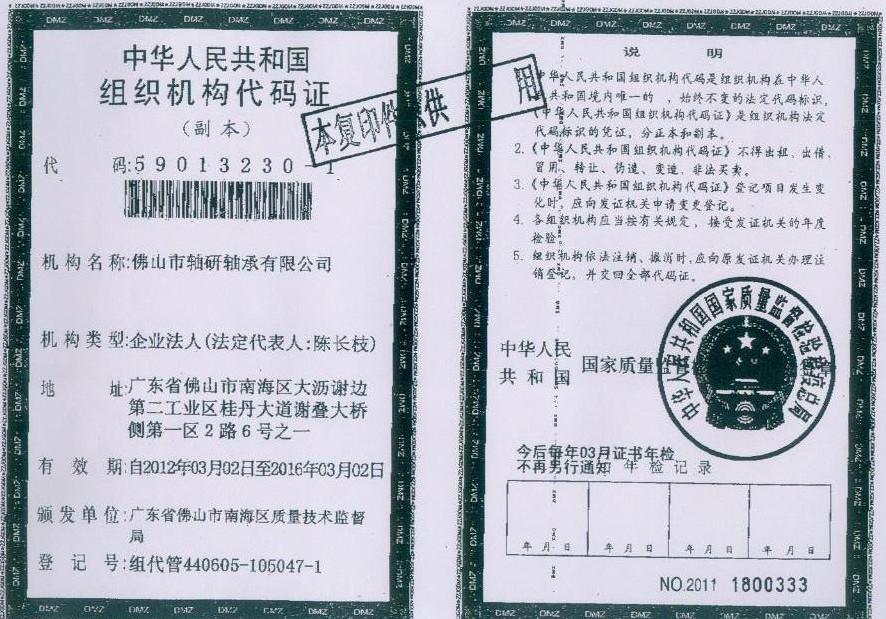 中华人民工业国组织机构代码证