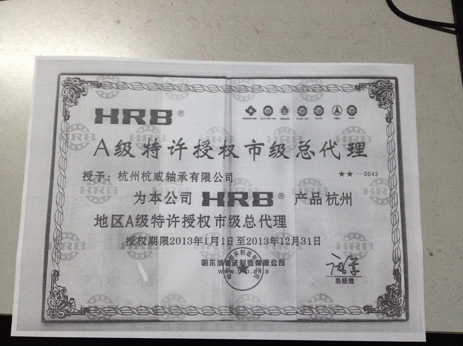 HRB A级特许授权市级总代理
