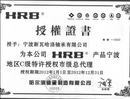 HRB授权证书