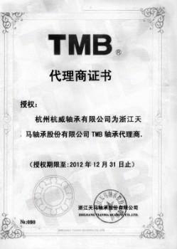 TMB授\权证