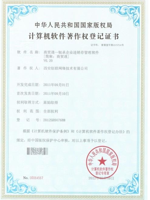 商贸通软件著作权登记证书