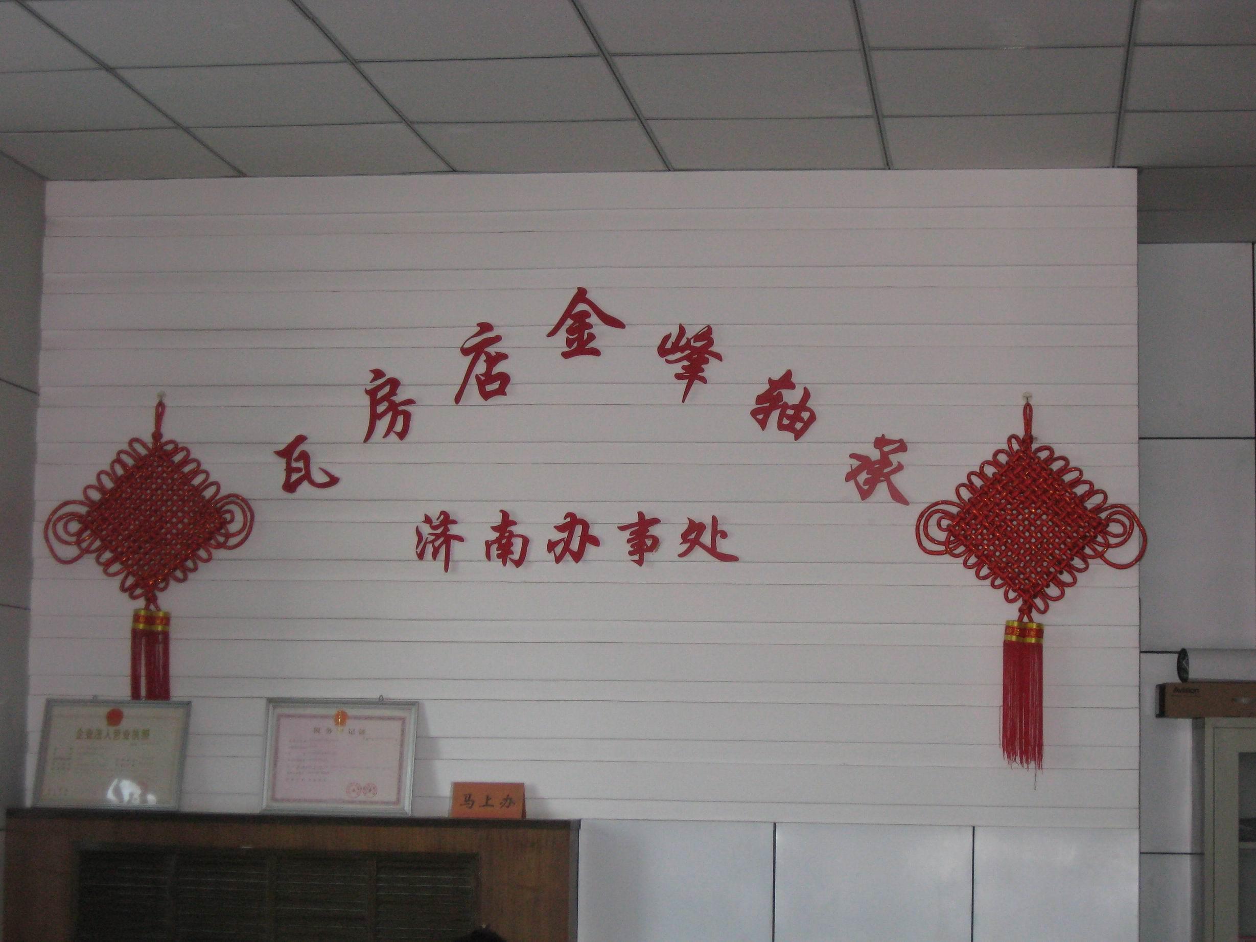 济南分公司办公一览