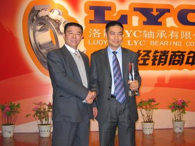 LYC公司领导颁