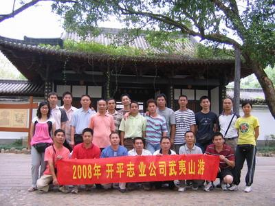 2008年公司武