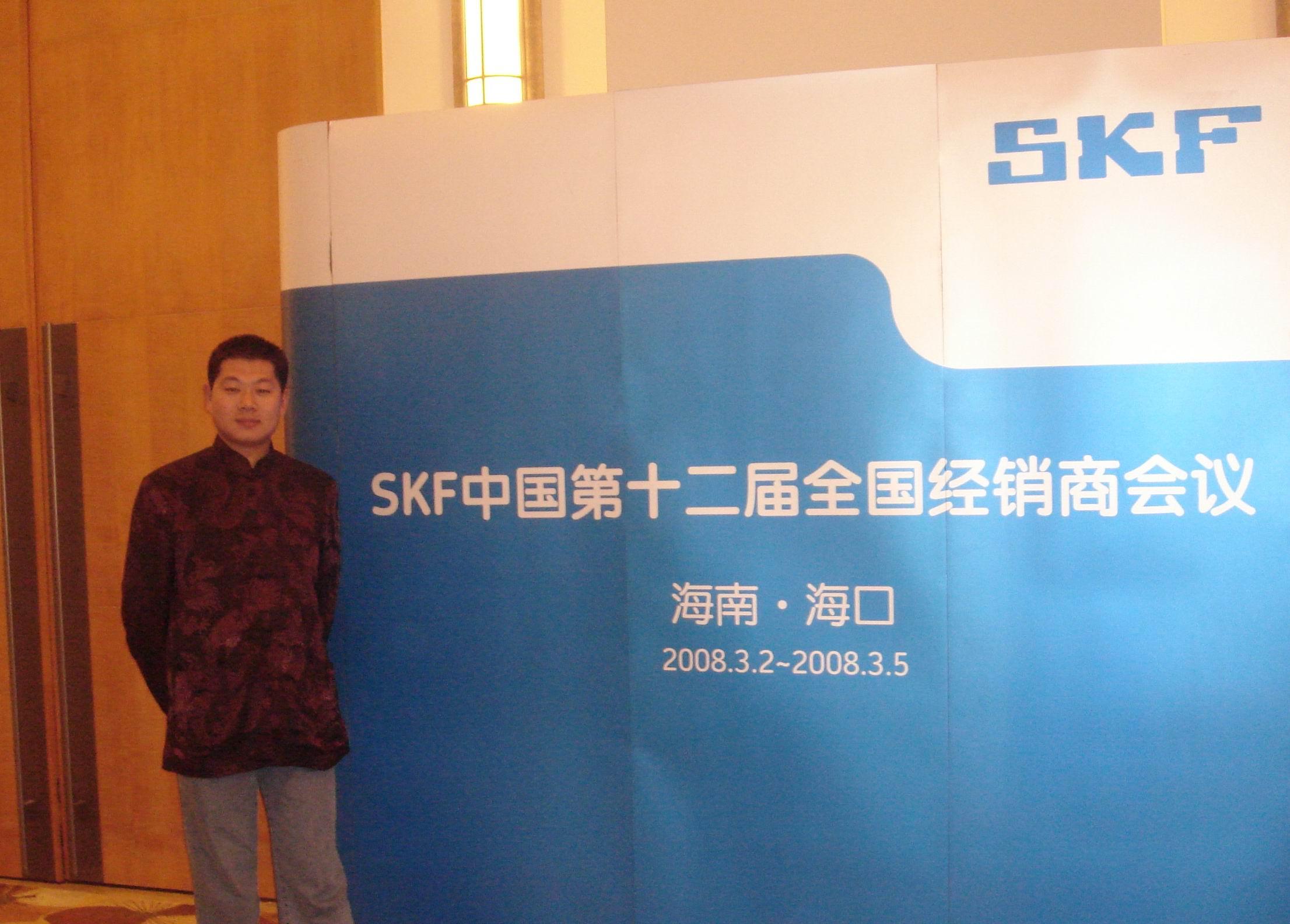 SKF会议