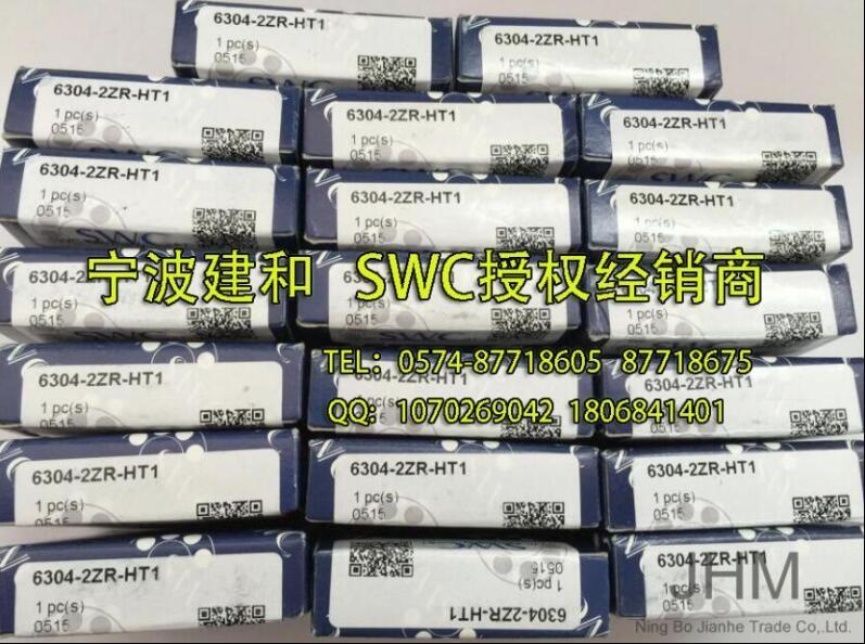 SWC高温轴承630