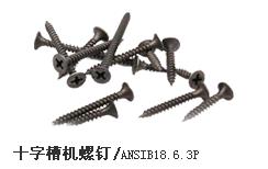 十字槽机螺钉/ANSIB18.6.3P