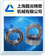 上海靓炎精密机械有限公司轴承样本