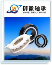 上海御微轴承有限公司轴承样本