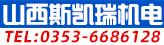 山西斯凯瑞机电设备有限公司