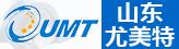 山东尤美特bwinapp最新版有限公司
