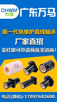 广东万马bwinapp最新版有限公司