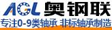 山东奥钢联bwinapp最新版有限公司
