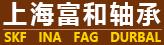 上海富和轴承有限公司