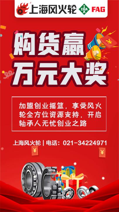 上海风火轮传动技术有限公司