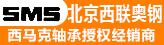 北京西联奥钢科技有限公司