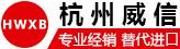 杭州威信bwinapp最新版有限公司