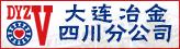 大连冶金轴承股份有限公司四川分公司